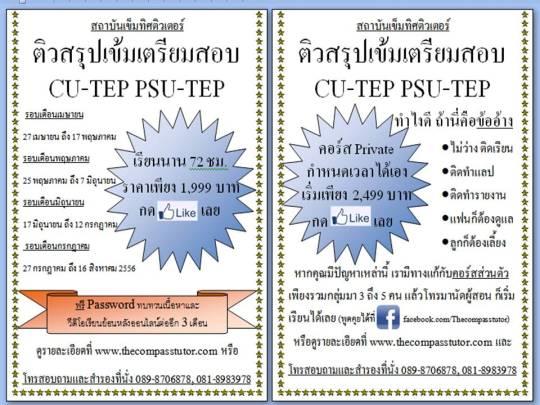 ADS CUT_TEP PSU_TEP