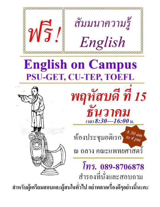 เอกสารอบรมภาษาอังกฤษฟรี