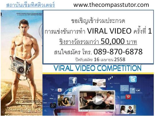 viral video poster